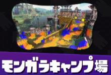 Splatoon_map_06mongara
