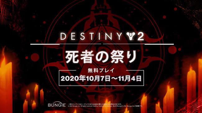 destiny2-2020-festivalLost2