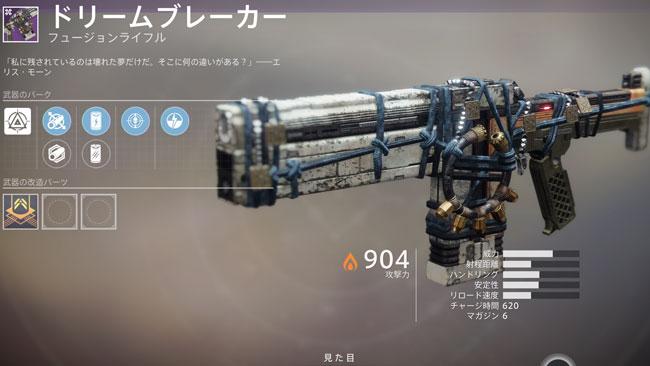 destiny2-y3-dreambreaker