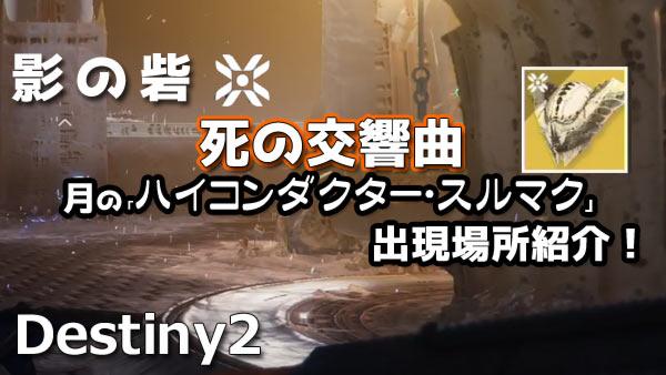 destiny2-quest-monster1a