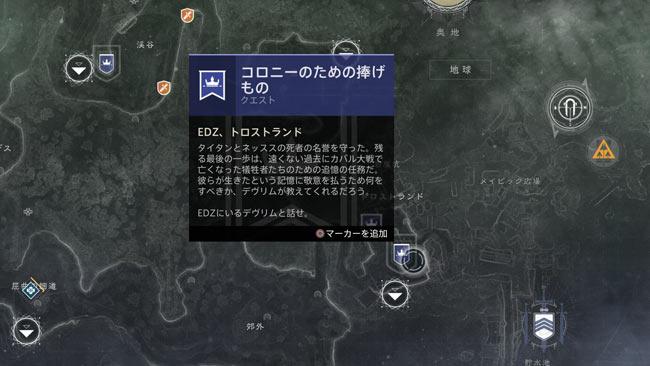 destiny2-season9-quest5-8
