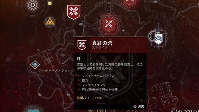 destiny2-y3-quest6map