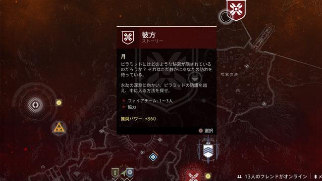 destiny2-y3-storyold