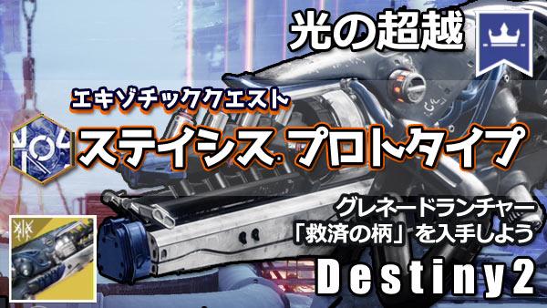 destiny2-year4-exotic-quest