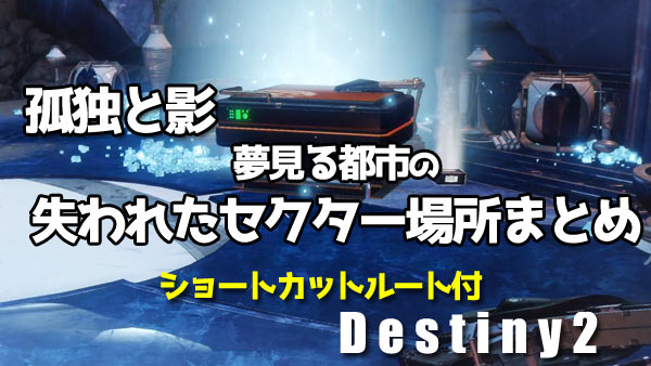 d2dreamlostsector2title