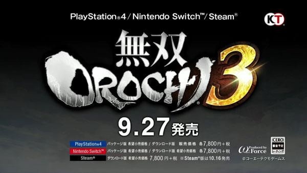 orochi3_0927