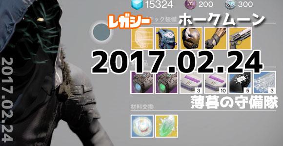 Destiny_20170224
