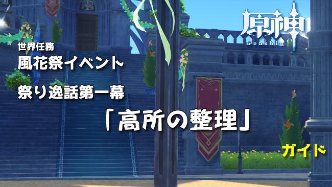 genshin-windblume-quest2-0