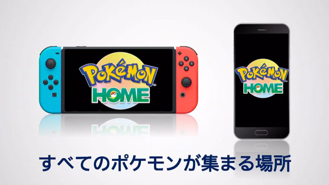 pokemon_home4