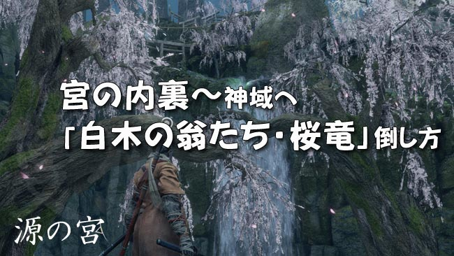 sekiro_story35