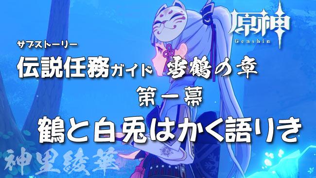 gensin-quest-legend-神里綾華伝説任務