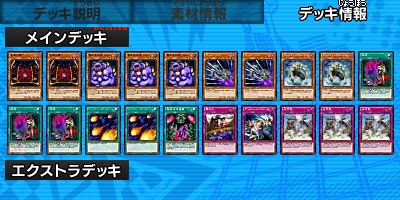 deck31demon1