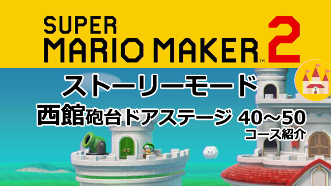 mariomaker2stage7