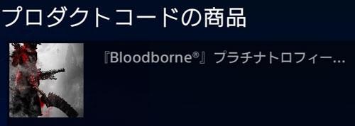 Bloodborne_platinumtheme1