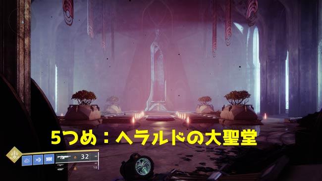 destiny2-s15-quest9-6-3