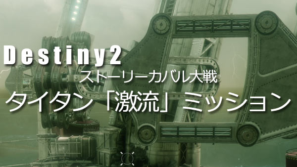 Destiny2_05_6