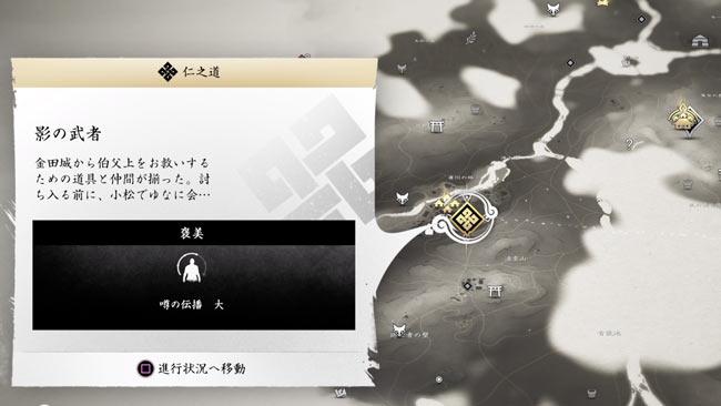 ghostof-tsushima-story9-0