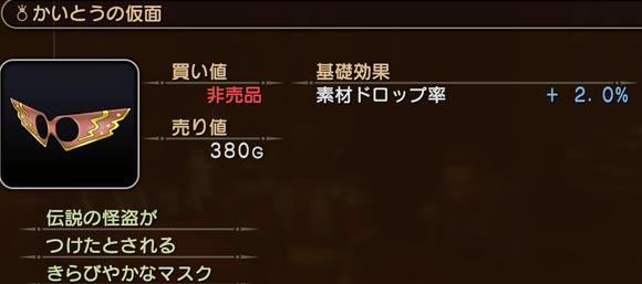 item_kaitoumask