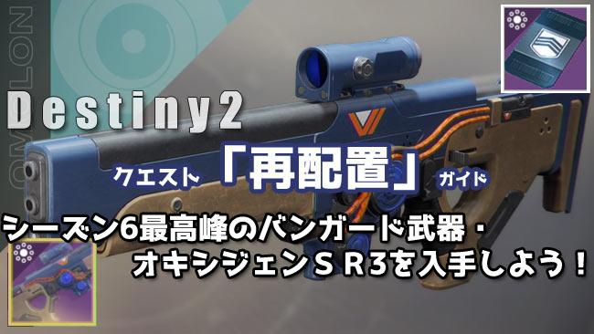 destiny2season6quest3オキシジョンSR3入手