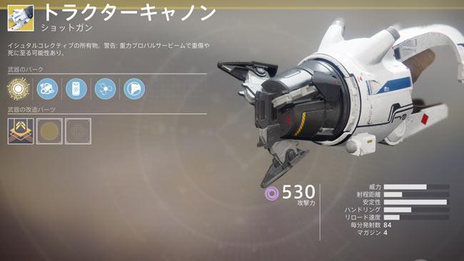 destiny2exotic_204tractorc1