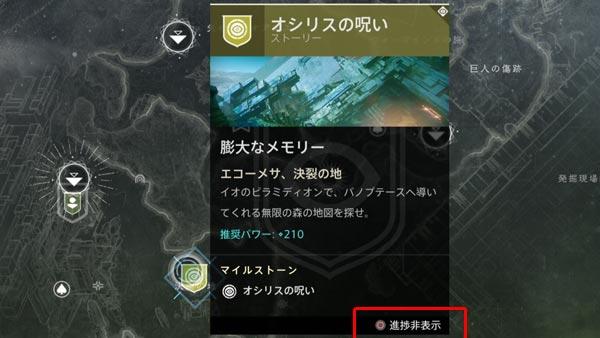 Destiny2dlc1story4_1