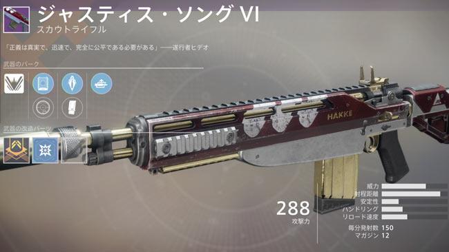 Destiny2rallyNew02scout_Justi