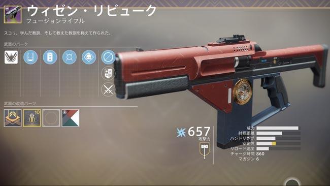d2iron_season6_weapon