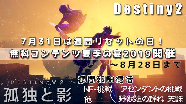 destiny2_2019-kakinoutage-夏季の宴2019