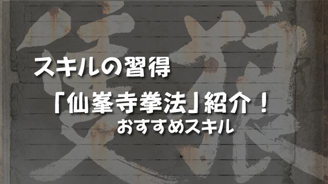 sekiro_skill4senpouji2