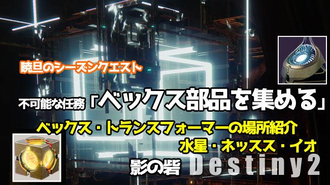DESTINY2-s9-quest2-1