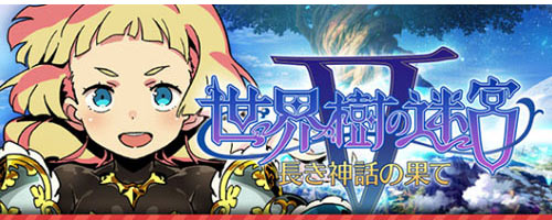 sekaiju_trial0720