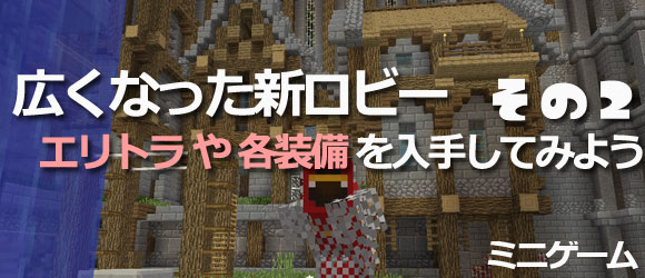 Minecraft_lobby2