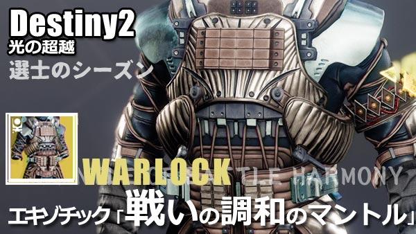 destiny2-beyond-exotic-war3