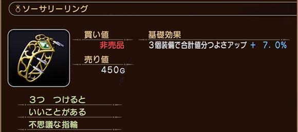 item_sosari_ring