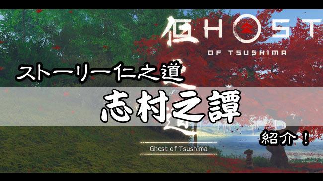 tsushima-story24