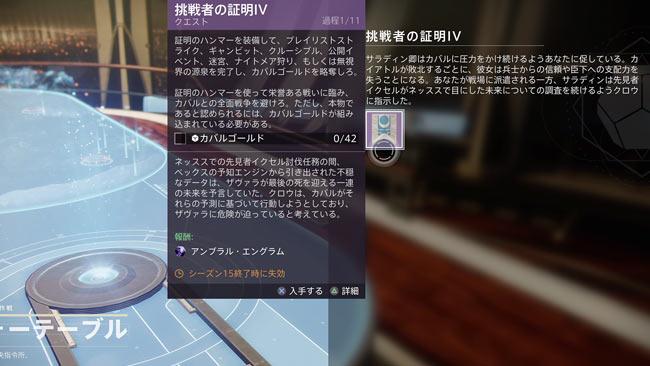 destiny2-2021-0303-1