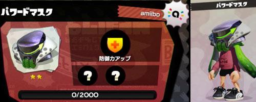 amiibo_ika_mask