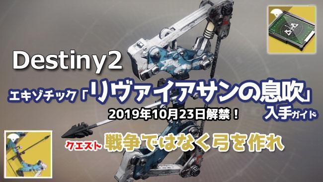 destiny2-leviathan-title