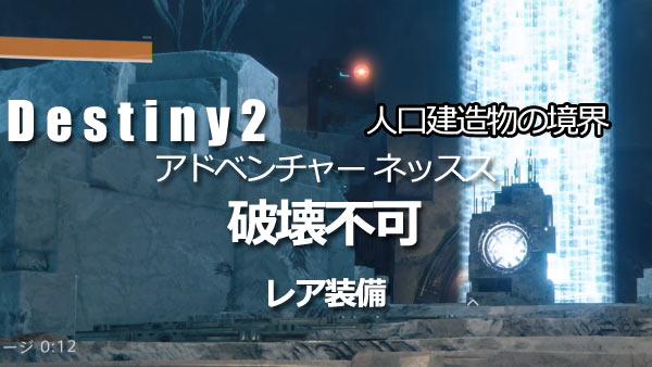 destiny2adv_nessus02
