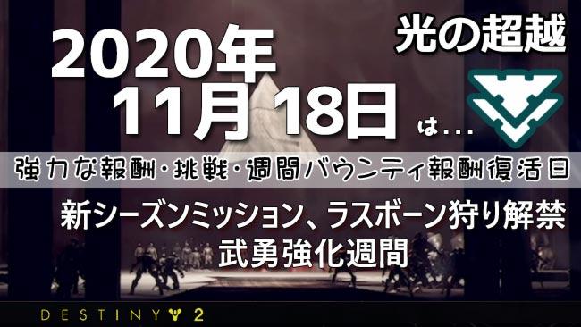 destiny2-season12-week