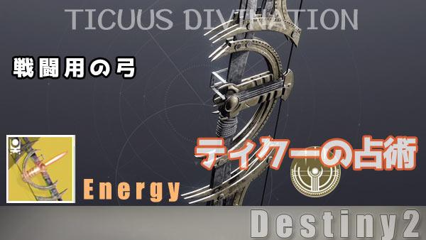 destiny2exotic-139-ticuusd