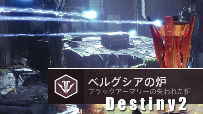 destiny2_090110