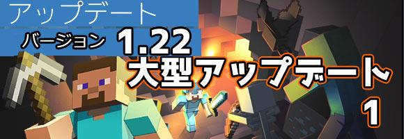 minecraft122part1