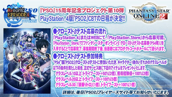 pso2ps4_2