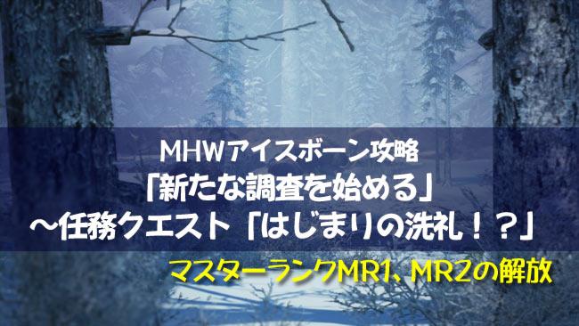 mhw-ice-dlc-quest1