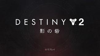 destiny2-2020-03