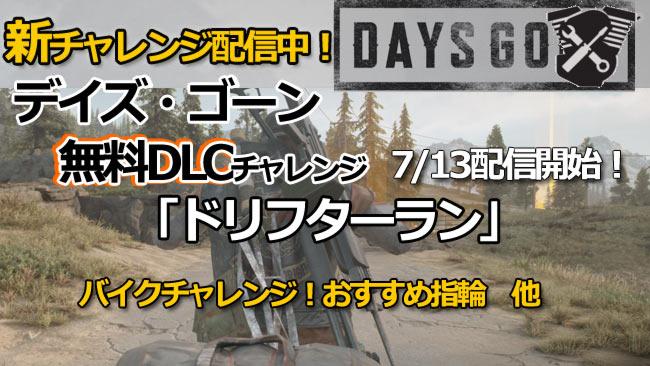 daysgone_challenge3_0