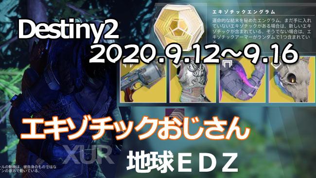 XUR2020-00-0912