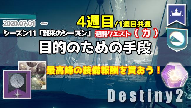 destiny2-season11-quest3-71