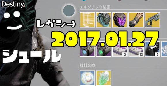 Destiny_20170127